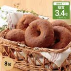 パン 低糖質 ベーグル ごま 8個 小麦ふすま フスマ粉 ブラン ダイエット ロカボ 糖質 糖類カット 食事制限 置き換え 減量 胡麻 和風