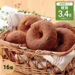 パン 低糖質 ベーグル ごま 16個 小麦ふすま フスマ粉 ブラン ダイエット ロカボ 糖質 糖類カット 食事制限 置き換え 減量 胡麻 和風