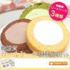ケーキ 低糖質 ロールケーキ 2個×3種セット (プレーン、チョコ、抹茶)糖質制限 ダイエット 置き換え おかし お菓子 スイーツ 糖類カット ロカボ 食品