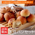 パン低糖質 大豆パン セット 糖質制限 ダイエット ダイズ だいず イソフラボン 大豆粉パン 置き換え 食物繊維 レシピ 食品