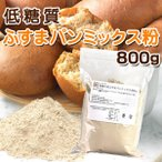 糖質オフのふすまパンミックス 800g(糖質制限 ふすま粉 ローカーボ)