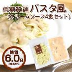 麺類 低糖質 麺 パスタ 風& パスタソース 4食セット 糖質制限 ダイエット ヌードル 夜食 置き換え 糖類カット 食品 減量 スパゲッティ