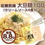 麺類 ソイヌードル 低糖質 大豆麺 100& パスタソース 4食セット 糖質制限 ヌードル 食品 夜食 置き換え 糖類カット 半生麺