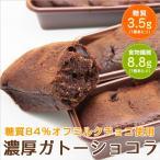 糖質84%オフミルクチョコ使用 濃厚ガトーショコラ4個入 糖質制限 ローカーボ 低糖質スイーツ)
