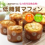 低糖質 マフィン オレンジ 4個 糖質制限 ダイエット 置き換え おかし お菓子 スイーツ デザート 糖類カット ロカボ 食品