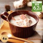 スープ シチュー 糖質制限 低糖質 クリームシチュー 4袋 糖質 オフ カット ダイエット 食品 ローカーボ スープ レトルト 時短 電子レンジ ホワイト