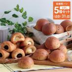低糖質パン 低糖工房 ふんわりブランパン 31個 お試しセット ダイエット 糖質オフ 詰め合わせ