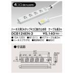<1万円以上送料無料> 東芝ライテック DC8124EN-3 ハーネス用OAタップ4コ口 抜け止め形 ケーブル長3m