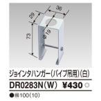 <ポイント6倍> 東芝(TOSHIBA)照明器具ライティングレール DR0283N(W) 『DR0283NW』