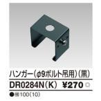 <ポイント5倍> 東芝(TOSHIBA)照明器具ライティングレール DR0284N(K) 『DR0284NK』