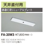 直付形誘導灯リニューアルプレート 天井直付用 FA-20W3(FA20W3) 東芝ライテック(TOSHIBA)