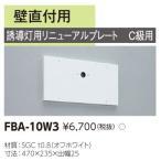 直付形誘導灯リニューアルプレート 壁直付用 FBA-10W3(FBA10W3) 東芝ライテック(TOSHIBA)