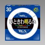 NECライティング FCL30EX-D/28-X 3波長形昼光色 ライフルックHGX 丸形30形 環形スタータ形 『FCL30EXD28X』 『NEC』