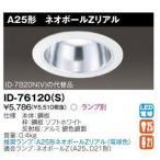 東芝 ID-76120(S) ダウンライト 150φ 『ID76120S』