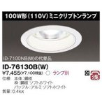 東芝 ID-76130B(W) ダウンライト ミニクリプトン 口金E17 埋込穴150φ 『ID76130BW』