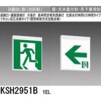 三菱 KSH2951B 1EL  誘導灯(本体)片面灯 B級 表示板別売 『KSH2951B1EL』 (一般壁・天井直付・吊下兼用形)