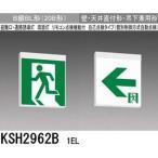三菱 KSH2962B 1EL  誘導灯(本体)両面灯 B級 表示板別売 『KSH2962B1EL』 (一般壁・天井直付・吊下兼用形)