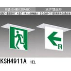 三菱 KSH4911A 1EL  誘導灯(本体)片面灯 B級 BH形 表示板別売 『KSH4911A1EL』 (天井埋込形)