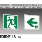 三菱 KSH5011A 1EL  誘導灯(本体)片面灯 A級 表示板別売 『KSH5011A1EL』 (一般壁・天井直付・吊下兼用形)