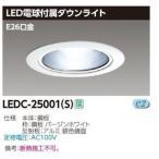 東芝 ランプなし LEDC-25001(S)  『LEDC25001S』 150Φ銀色鏡面ダウン