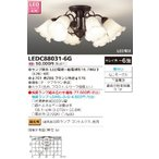 LEDシャンデリア TOSHIBA(東芝ライテック) LEDC88031-6G 『LEDC880316G』