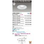 東芝 LEDD-05001 LEDユニットフラット形ダウンライト 125φ ランプ別売 『LEDD05001』