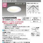 東芝 LEDD85000N 照明器具 LED ダウンライト ランプ別売