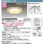 東芝 LEDD85005N ダウンライト ランプ別売 LED