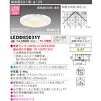 LEDダウンライト東芝(TOSHIBA)照明器具  LEDD85031Y