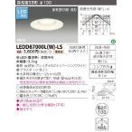 LED内蔵ダウンライト東芝照明器具 浴室灯 LEDD87000LW-LS 『LEDD87000LWLS』