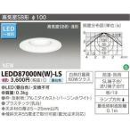 東芝 LEDD87000N(W)-LS 昼白色 LED内蔵ダウンライト 『LEDD87000NWLS』『 LEDD87000NW-LS』