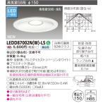 東芝 LEDD87002N(W)-LS 『LEDD87002NWLS』 LEDダウンライト 60Wクラス  昼白色