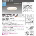 東芝 LEDD87003L(W)-LS 『LEDD87003LWLS』 LEDダウンライト 100Wクラス 電球色