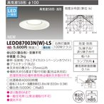 東芝(TOSHIBA) LEDD87003N(W)-LS 『LEDD87003NWLS』 LEDダウンライト 100Wクラス 昼白色