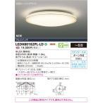 東芝 LEDH80182PL-LD 『LEDH80182PLLD』シーリングライト LED