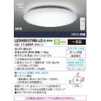 東芝 (TOSHIBA)  LEDH80379W-LD   (LEDH80379WLD)  LEDシーリングライト (単色・連続調光) 〜6畳