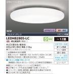 東芝 LEDH82805-LC 『LEDH82805LC』  LEDシーリングライト 〜12畳 5499lm 調光・調色 おやすみアシスト付 プルスイッチなし リモコン付