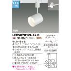 東芝ライテック LED一体形 ライティングレール  R  用 スポットライト アルミダイカスト 60W