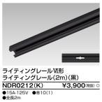 (先着順クーポン有) 東芝 NDR0212(K)(NDR0212K)ライティングレール VI形(黒色/ブラック)2m  配線ダクトレール