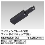<ポイント2倍> 東芝 NDR0231(K)(NDR0231K)フィードインキャップ VI形(黒色/ブラック)