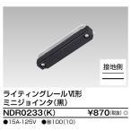 東芝 NDR0233(K)(NDR0233K)ミニジョインタ VI形(黒色/ブラック)(Rレール 配線D用)