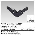東芝 ライティングレールVI形 L形ジョインタ 黒色 ブラック NDR0234K