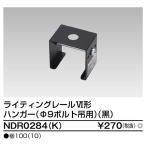 (└ш├х╜чепб╝е▌еє═н) ┼ь╝╟ NDR0284(K)б╩NDR0284Kб╦е╧еєемб╝ ж╒9е╤еде╫─▀═╤ VI╖┴б╩╣ї┐з/е╓еще├епб╦б╩Rеьб╝еыбб╟█└■D═╤б╦
