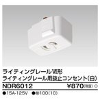 <ポイント2倍> 東芝 NDR6012 ライティングレール用 抜止コンセント VI形(白色/ホワイト) 配線ダクトレール