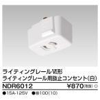 Yahoo!てかりま専科<ポイント2倍> 東芝 NDR6012 ライティングレール用 抜止コンセント VI形(白色/ホワイト) 配線ダクトレール