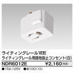東芝  NDR6012E ライティングレール用  接地極付抜止コンセント  VI形(白色/ホワイト)