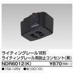 東芝 NDR6012(K)(NDR6012K)ライティングレール用 抜止コンセント VI形(黒色/ブラック) 配線ダクトレール