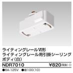 東芝 引掛シーリングボディ ライティングレール用 白色 NDR7010