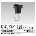 東芝 NDR8543(K)(NDR8543K)吊りフック VI形(黒色/ブラック)東芝ライテック(ライティングレール・配線ダクトレール用)