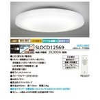 NEC SLDCD12569 LEDシーリングライト12畳用 調光・調色 リモコン付